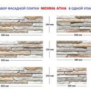 Набор плитки NICHIHA AT1118 в одной упаковке