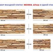 Набор плитки NICHIHA AT1123 в одной упаковке