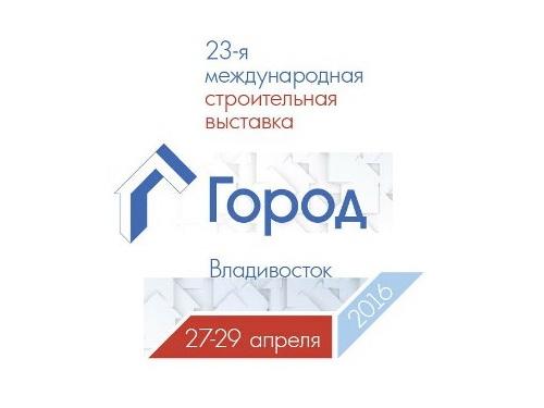 Строительная выставка ГОРОД 2016. Владивосток