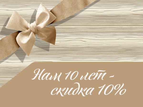 10 лет ГК ФАСАД - скидка 10%