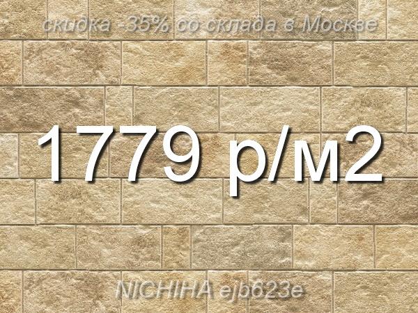 Фасадная панель под дагестанский камень NICHIHA EJB623E по цене 1779 руб м2