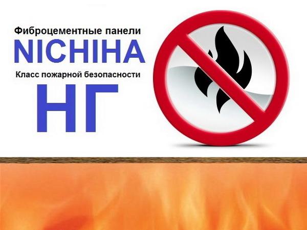 Фиброцементные панели NICHIHA не горят