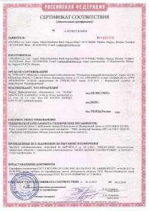 NICHIHA. Пожарный сертификат НГ