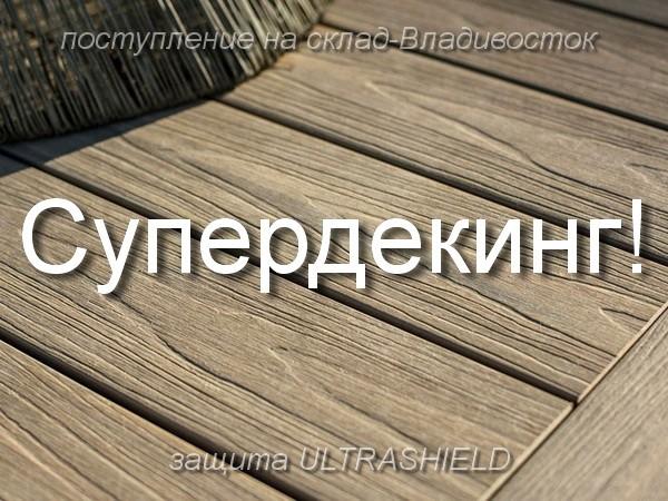 Полимерный декинг Ultrashield. Склад Владивосток