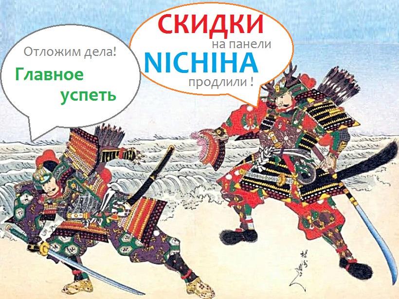 Скидки на фасадные панели NICHIHA