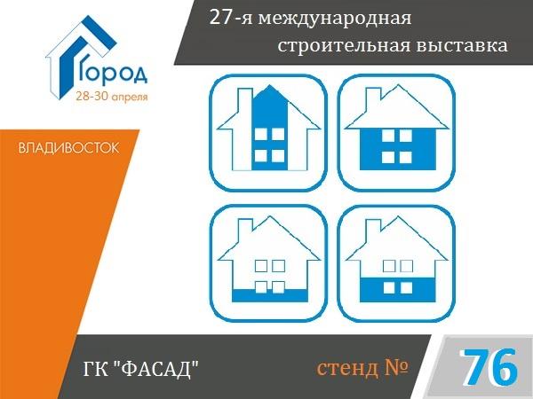 Выставка ГОРОД 2021 в г.Владивосток